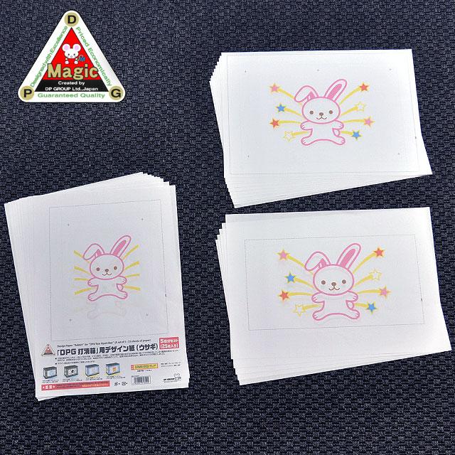 ★マジック・手品★「打消箱」用デザイン紙(ウサギ...の商品画像