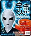 ●変身 マスク かぶり物関連●宇宙人マスク●MJP-572