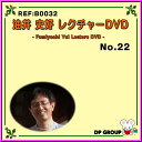 ◆マジック・手品◆油井史好レクチャーDVD NO.22◆B0032