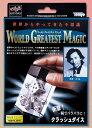 ●マジック関連●クラッシュダイス●PM-267
