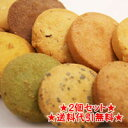 ★It is *2 increase in quantity ★ NEW soybean milk bean-curd refuse cookie set 】 (ten kinds of soybean milk bean-curd refuse cookies) 10P24Aug12 in free shipping, collect on delivery fee free of charge ★【 ten kinds