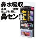 【ピットストッパー 14個入り】花粉をブロックして鼻水を吸収する鼻栓型マスク 大容量★5250円以上...
