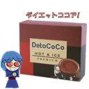 驚きの乳酸菌DHEAパワー!ホットでもアイスでもおいしいダイエットココア♪【デトココホット&ア...