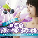 [14 nourishment perfect score new breakfast blueberry diet] there is much one, and can enter at the time of packing with five postage collect on delivery free of charge in three; and present ★ point 10P04Feb13 [after20130610]