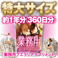 """Pueraria"" 360 days min at 2,980 yen! Pulled free five more in 2 pieces 1 packing at the present bust care ingredients ★ points"