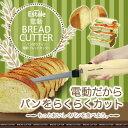 大感謝価格 『電動ブレッドカッター MCE-3667』 5000円税別以上で送料無料 キッチン家電 焼きたてパンが 切れる パン切り包丁 電動 (絶対修正してでも840円送料発生。突然の欠品終了あり)