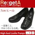 【Re:getA リゲッタ ハイヒールローファーパンプス 日本製 GR-800 】靴 くつ フォーマルな場で活躍 Re:getA リゲッタ ハイヒールローファーパンプス■送料無料♪★ポイント10P07Feb16
