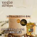 【ベジエチョコレート酵素ダイエット 200g】3個で送料無料(割引サービス対象外)ドリンクベジエチョコレート酵素ダイエット10P27May16