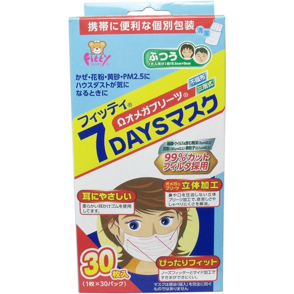 大感謝価格『フィッティ 7DAYSマスク 個別包装タイプ 30枚入 ふつうサイズ』 5940円税別以上送料無料返品キャンセル不可品 不織布プリーツマスクです