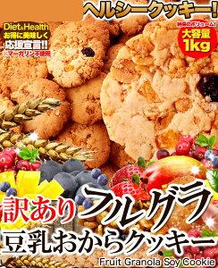 プレゼント ヘルシークッキー フルグラ クッキー