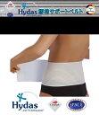 ドイツ製 Hydas社 腰椎サポートベルト HS-0001 フリーサイズ 男女兼用