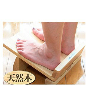 木製ストレッチボード 足首のびのび