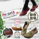 ★送料無料『リゲッタ ドライビングローファー R-302』(割引サービス対象外)靴 シューズ 楽 おしゃれ ロ-ファー RegetA(リゲッタ) ドライビングローファー R-302 R-302★ポイント10P03Dec16