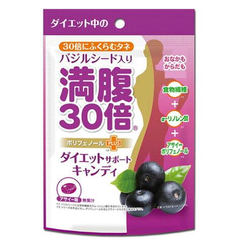 【あす楽対応】大感謝価格『満腹30倍 ダイエットサポートキャンディ アサイー 42g×10個セット』【賞味期限:2020.02】