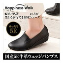 『国産5E牛皮ウェッジパンプス』送料無料幅広足 甲高足 靴 くつ レディース 女性国産5E牛皮ウェッジパンプス10P03Dec16