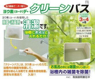 更多洗澡沐浴鹽碘 de,清潔巴士 28 g x 10 片比 5000 日元 (不含稅) 免運費 (折扣服務排除在外) 沐浴鹽除臭劑消除 ! 在浴缸和碘德,清潔巴士 28 g x 10 件套的 10P03Dec16