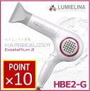 正規品『リュミエリーナ ヘアビューザー エクセレミアム2 HBE2-G』送料無料ヘアドライヤー HBE2-G HAIRBEAUZER ExcelleMium 2リュミエリーナ ヘアビューザー エクセレミアム2 HBE2-G