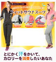 【メーカー直送・大感謝価格 】SHAPECORE フィットサウナスーツ レディース 女性用長袖タイプ S-M/L-LL/3L ブラック/ピンク