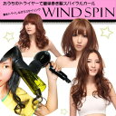 ★Great thanks sale [wind spin] is curl roll styling ★ 5,250 yen or more round and round and is going to ship it for less than one week except free shipping collect on delivery free of charge ★ point Saturday and Sunday and, in the case of the missing part end, contacts it. 10P04Feb1310P23may13