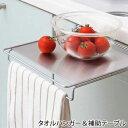 ヨシカワ タオルハンガー&補助テーブル 1304583