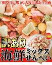 【8個で1個多くおまけ】【訳あり】鯛祭り広場『訳あり』海鮮ミックスせんべいどっさり1kg