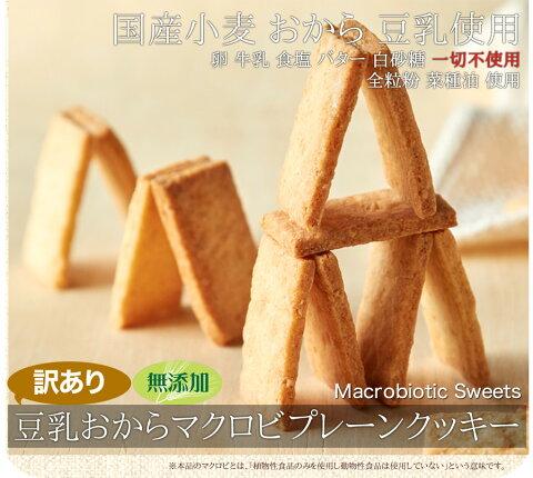 【訳あり】【大感謝価格 】すべての原料が自然由来。『訳あり』豆乳おからマクロビプレーンクッキー1kg