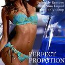 1個プレゼント企画あり『PERFECT PROPOTION(パーフェクトプロポーション) 20g』2個で送料無料 5個で梱包時に1個多く入れます 液体ダイエット ドリンク PERFECT PROPOTION パーフェクトプロポーション