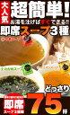 【メーカー直送品】インスタントスープ『『ゆうメール