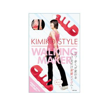 【ネコポス】【大感謝価格 】KIMIKO STYLE WALKING MAKER キミコ スタイル ウォーキング メーカー 1足入り