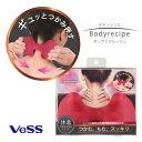 【5個セット】【大感謝価格 】BRE-1202 VeSS ボディレシピ ネックリフレッシュ