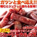 【ネコポス】【大感謝価格 】【訳あり】着色料、保存料一切不使用 低温乾燥で柔らか食