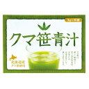 ユニマットリケン 北海道産クマ笹青汁 90g(3g×30袋)【割引不可・返品キャンセル不可】