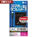 【5個セット】 エアージェイ 新PSE対策 AC充電器forタブレット&スマホ 2.5mケーブルBK AKJ-PD725 BKX5【取り寄せ品キャンセル返品不可、割引不可】