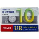 maxell UR-10M カセットテープ 10分 1巻【取り寄せ品キャンセル返品不可、割引不可】