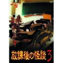 佐藤さくら 放課後の怪談3 DVD【取り寄せ品キャンセル返品不可、割引不可】