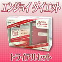 Collect on delivery fee free of charge 10P02jun13 [RCP] free shipping more than enjoyment diet trial set ※ 5,000 yen (tax-included 5,250 yen) by the purchase