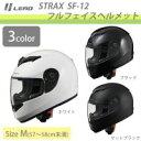 【大感謝価格】 LEAD STRAX フルフェイスヘルメット Mサイズ SF-12 ホワイト 【返品キャンセル不可】