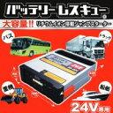大感謝価格『バッテリーレスキュー 24V専用 大容量タイプ BR-004』ポイント(お寄せ品、返品キャンセル不可)10P03Dec16
