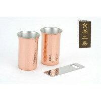 大感謝価格『食楽工房 極-KIWAMI- ギフトセット 銅製純銅鎚目一口ビアカップ 2個 栓抜きセット CNE922』ポイント(お寄せ品、返品キャンセル不可)10P03Dec16
