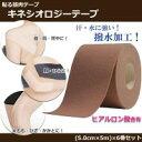 【大感謝価格】 貼る筋肉テープ キネシオロジーテープ ヒアルロン酸含有 日本製 6巻セット 【返品キャンセル不可】