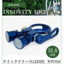 ★大感謝価格★【INNOVITY(イノヴィティー) QR2 自転車用 クイックリリースLED2灯 WPC048 サイズ31.8mm ブルー】ポイント(お寄せ品、返品キャンセル不可)10P03Dec16