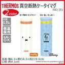 【大感謝価格】 サーモス 真空断熱ケータイマグ JNO-351 B-PWH・ミッフィー 【返品キャンセル不可】