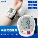 大感謝価格『TANITA タニタ BP-212 手首式血圧計 ホワイト BP-212-WH』ポイント(お寄せ品、返品キャンセル不可)