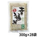 大感謝価格『国内産 幸福米 こうふくまい 無洗米2合炊き 発芽青玄米 300g 28袋セット K10-129』ポイント(お寄せ品、返品キャンセル不可)