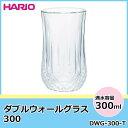 【大感謝価格】 HARIO ハリオ 耐熱ガラス ダブルウォールグラス 300 DWG-300-T 【返品キャンセル不可】
