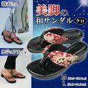 【大感謝価格】 美脚の和サンダル クロ M・SPP-10034 【返品キャンセル不可】