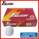 大感謝価格『FALCON ファルコン 軟式練習球12球入 B号球(中学生用) FRB-312B』ポイント(お寄せ品、返品キャンセル不可)