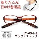 【大感謝価格】 折りたたみ首掛け老眼鏡 スクエア ブラウンチェック LT-6501-2 度数 +1.00 【返品キャンセル不可】