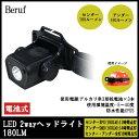 【大感謝価格】Beruf BHL-W02SDB LED 2wayヘッドライト 180LM 電池式【お寄せ品、返品キャンセル不可】