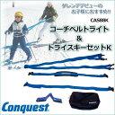 【大感謝価格】Conqeust(コンケスト) コーチベルトライト&トライスキーセットK CAS88K【お寄せ品、返品キャンセル不可】